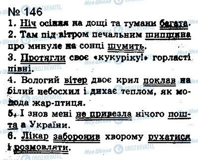 ГДЗ Укр мова 8 класс страница 146