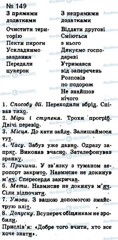 ГДЗ Укр мова 8 класс страница 149