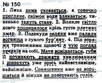 ГДЗ Укр мова 8 класс страница 150