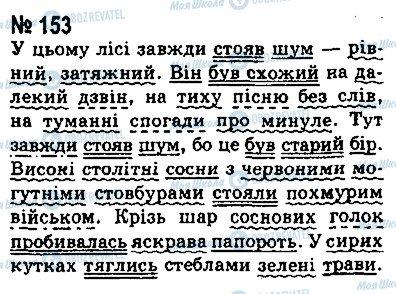 ГДЗ Укр мова 8 класс страница 153
