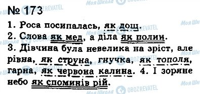 ГДЗ Укр мова 8 класс страница 173