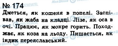 ГДЗ Укр мова 8 класс страница 174