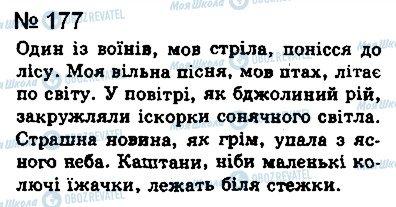 ГДЗ Укр мова 8 класс страница 177