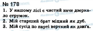 ГДЗ Укр мова 8 класс страница 178