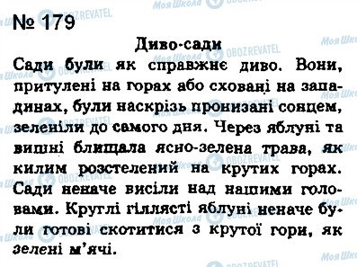 ГДЗ Укр мова 8 класс страница 179