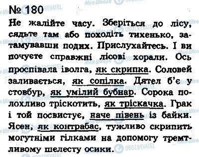ГДЗ Укр мова 8 класс страница 180