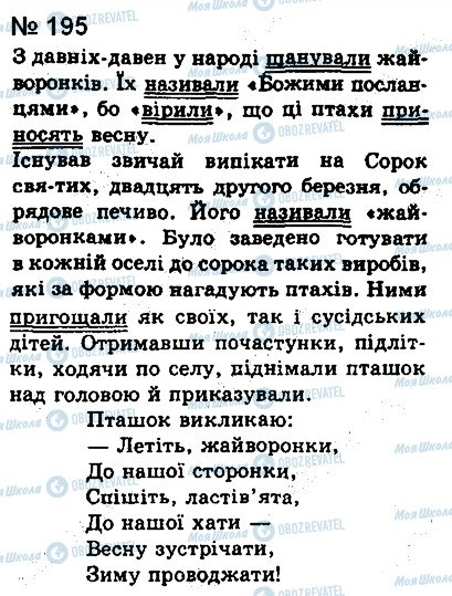 ГДЗ Укр мова 8 класс страница 195