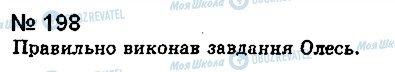 ГДЗ Укр мова 8 класс страница 198