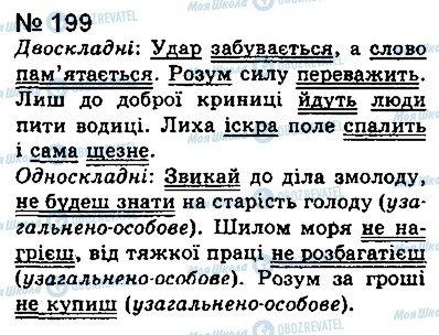 ГДЗ Українська мова 8 клас сторінка 199