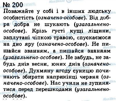 ГДЗ Укр мова 8 класс страница 200