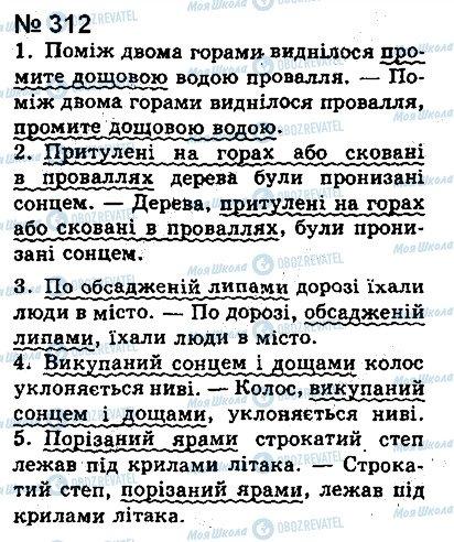ГДЗ Укр мова 8 класс страница 312