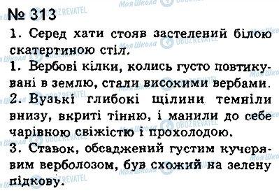 ГДЗ Укр мова 8 класс страница 313