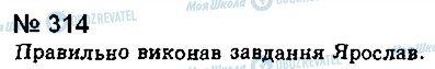 ГДЗ Укр мова 8 класс страница 314