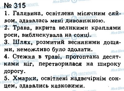 ГДЗ Укр мова 8 класс страница 315