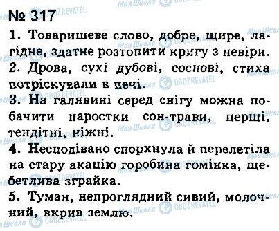 ГДЗ Укр мова 8 класс страница 317