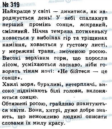 ГДЗ Укр мова 8 класс страница 319