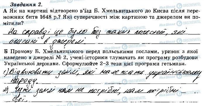 ГДЗ Історія України 8 клас сторінка 2