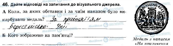 ГДЗ История Украины 8 класс страница 46
