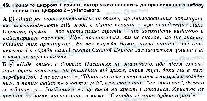 ГДЗ Історія України 8 клас сторінка 49