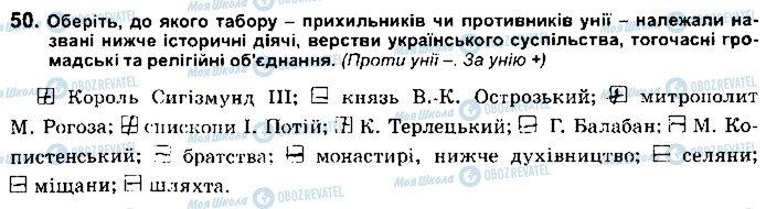 ГДЗ Історія України 8 клас сторінка 50