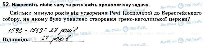 ГДЗ Історія України 8 клас сторінка 52