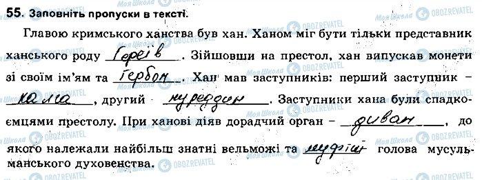 ГДЗ История Украины 8 класс страница 55