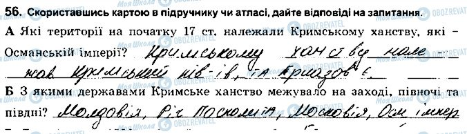 ГДЗ История Украины 8 класс страница 56