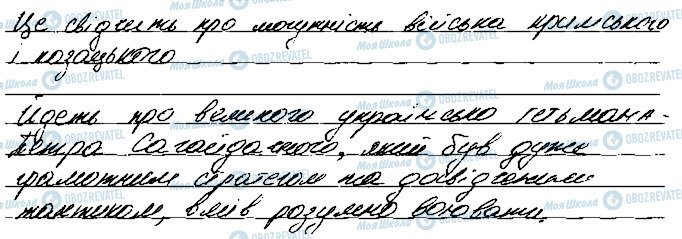 ГДЗ История Украины 8 класс страница 60