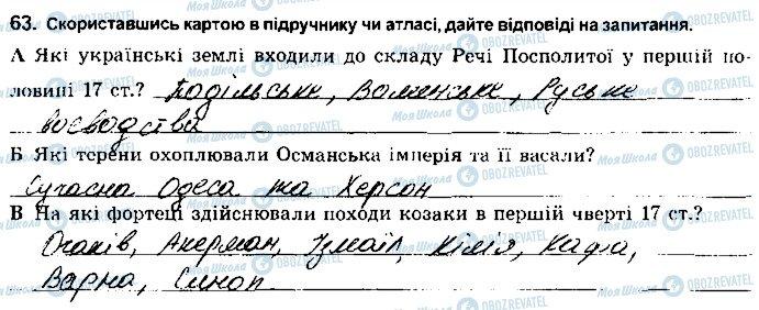 ГДЗ История Украины 8 класс страница 63