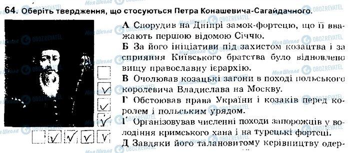 ГДЗ История Украины 8 класс страница 64