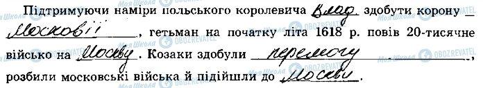ГДЗ Історія України 8 клас сторінка 65
