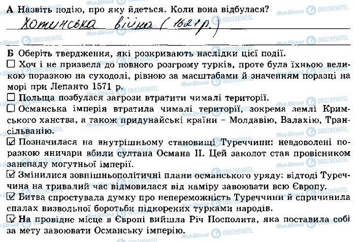 ГДЗ Історія України 8 клас сторінка 66