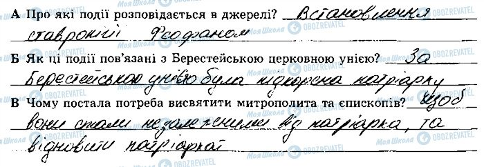 ГДЗ Історія України 8 клас сторінка 68