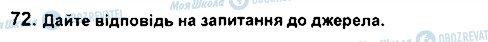ГДЗ Історія України 8 клас сторінка 72