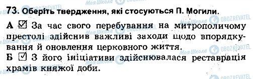 ГДЗ Історія України 8 клас сторінка 73