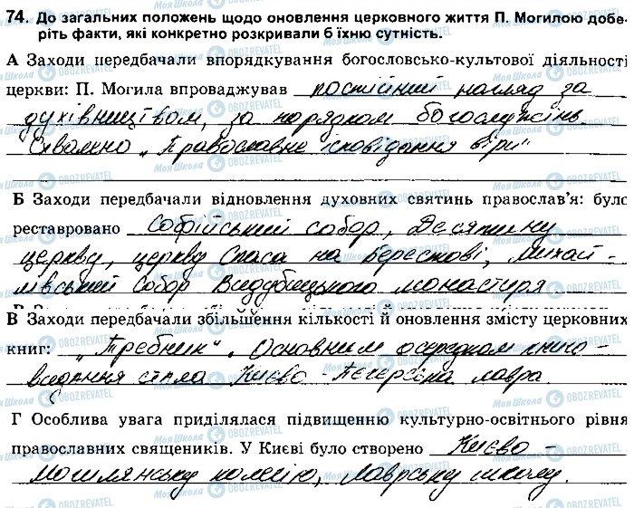 ГДЗ История Украины 8 класс страница 74