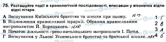 ГДЗ История Украины 8 класс страница 75