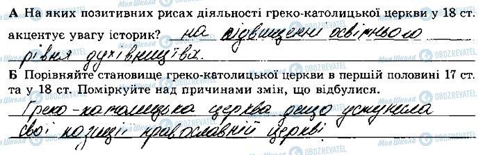 ГДЗ История Украины 8 класс страница 77