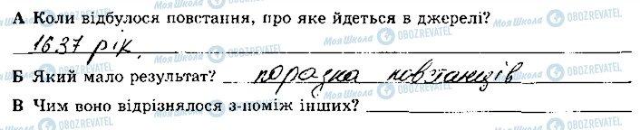ГДЗ Історія України 8 клас сторінка 80