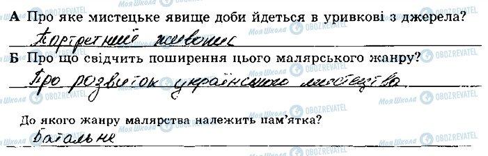 ГДЗ История Украины 8 класс страница 85