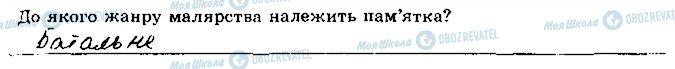 ГДЗ История Украины 8 класс страница 86