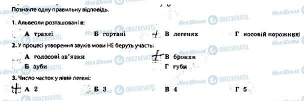 ГДЗ Біологія 8 клас сторінка 2