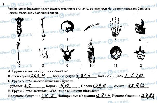 ГДЗ Биология 8 класс страница 3