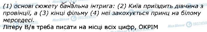 ГДЗ Укр мова 10 класс страница 5