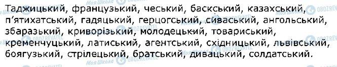 ГДЗ Українська мова 10 клас сторінка 7