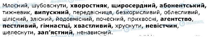 ГДЗ Укр мова 10 класс страница 2