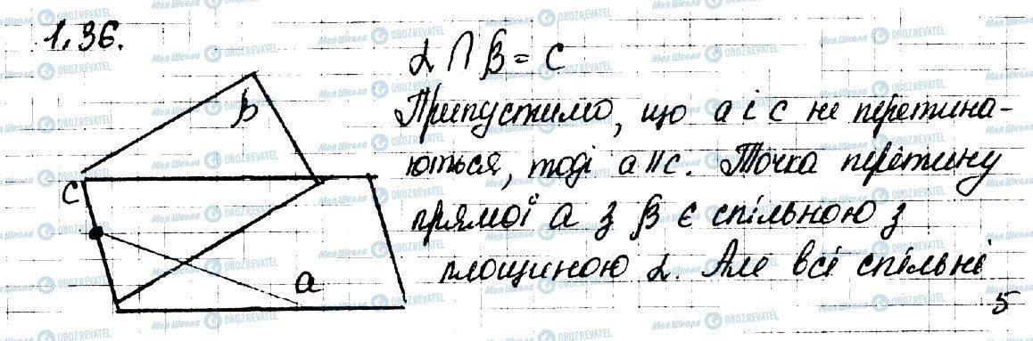 ГДЗ Геометрия 10 класс страница 36