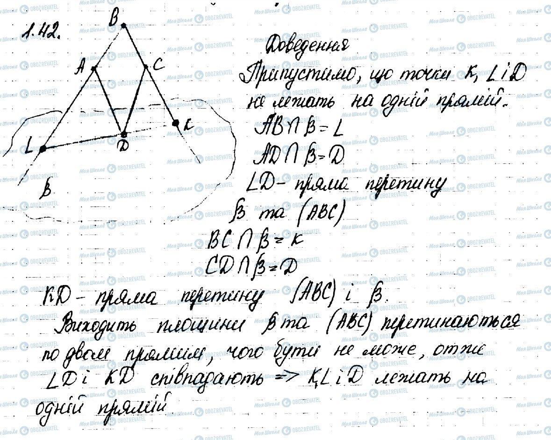 ГДЗ Геометрія 10 клас сторінка 42