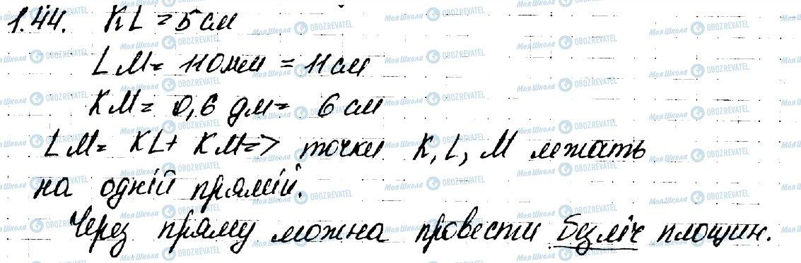 ГДЗ Геометрія 10 клас сторінка 44