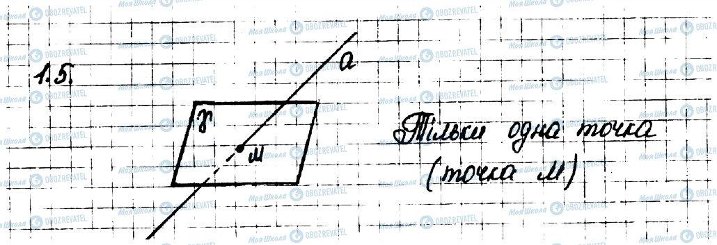 ГДЗ Геометрия 10 класс страница 5